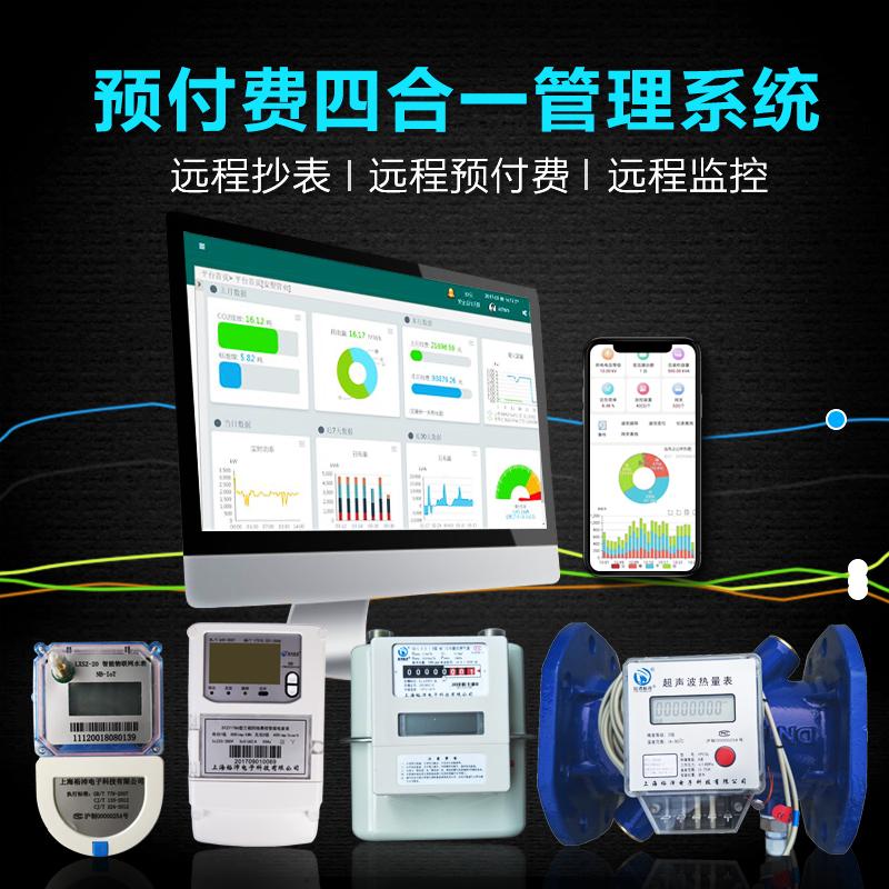 水电热燃气四表能源管理系统
