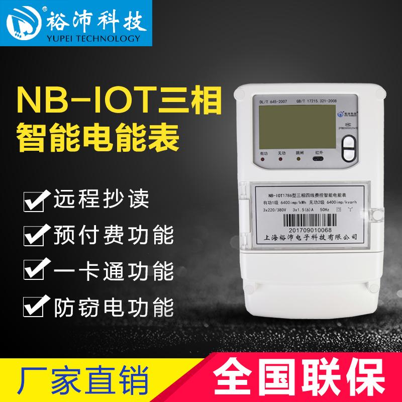 NB-IOT三相智能电表