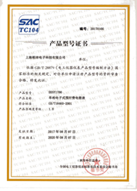 产品型号证书