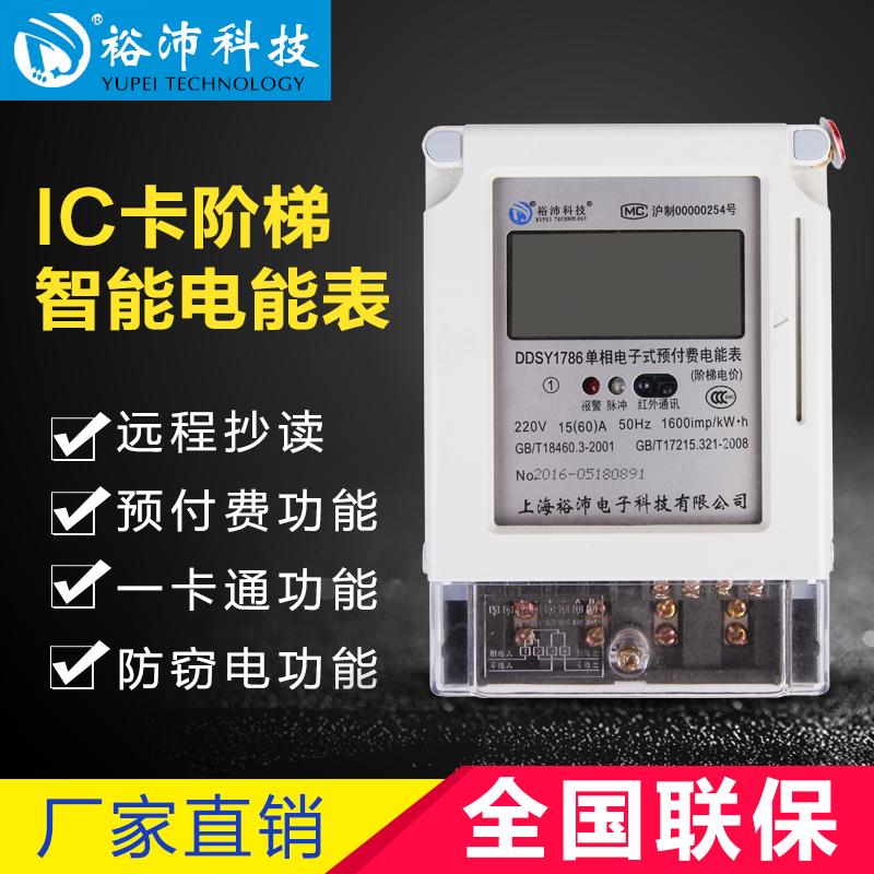 IC卡阶梯智能电表