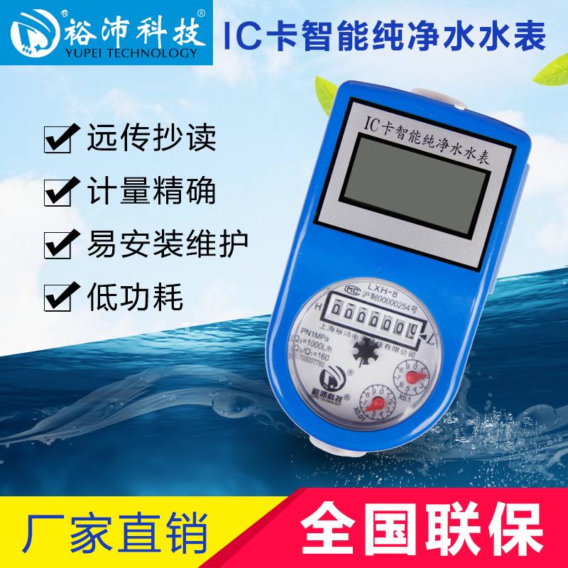 IC卡纯净水水表
